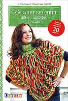 Вязание без спиц. Шали, шарфы, пледы - Х. Роланд С. Томас М. Сайтер (978-5-91906-519-7)