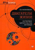 Двигатели жизни. Как бактерии сделали наш мир обитаемым - Пол Фальковски (978-5-496-02035-0)