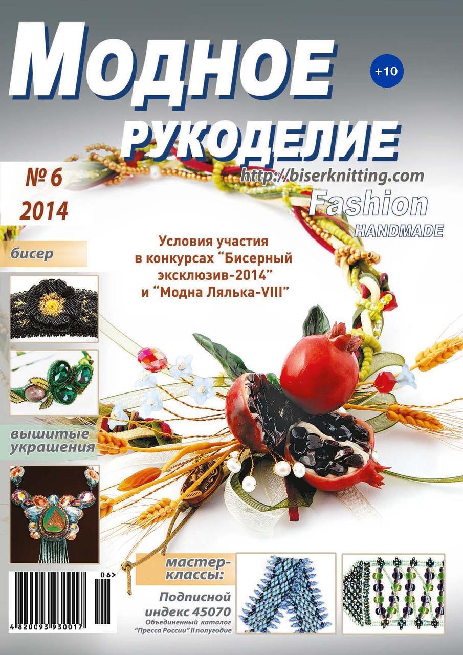 Журнал Модное рукоделие №6, 2014