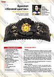 Журнал Модное рукоделие №6, 2014, фото 3