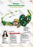 Журнал Модное рукоделие №6, 2014, фото 7