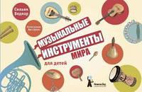 Музыкальные инструменты мира для детей. Беднар Сильви. КомпасГид