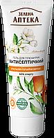 """Гель для гігієни рук антисептичний """"Апельсин і чайне дерево"""" - Зелена Аптека 75 мл"""