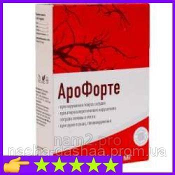 АроФорте средство от гипертонии