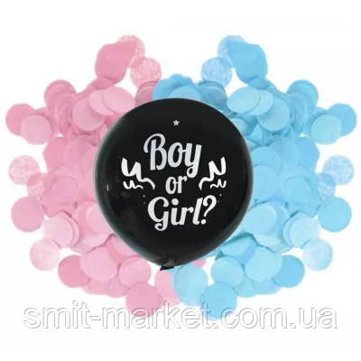 """Шар-сюрприз для определения пола ребёнка """"Boy or Girl"""""""