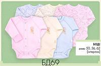 Боди Сова голубой ТМ Бемби БД 69 интелок,хлопок 100 % ,размер 50