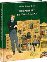 Возвращение Шерлока Холмса - Артур Конан Дойл (978-5-4335-0703-6)