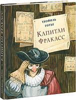 Капитан Фракасс - Теофиль Готье (978-5-4335-0690-9)