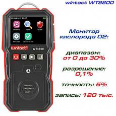 Газоанализатор кислорода O2 (0-30% VOL) WINTACT WT8800, фото 2