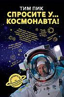 Спросите у космонавта - Тим Пик (978-5-386-10732-1)