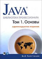 Java. Библиотека профессионала. Том 1. Основы. 11-е изд. - Кей Хорстманн (978-5-907114-79-1)