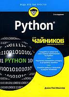 Python для чайников - Джон Пол Мюллер (978-5-907144-26-2)