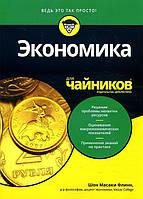 Экономика для чайников - Шон Масаки Флинн (978-5-907114-76-0)