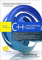 C++. Полное руководство. Классическое издание - Герберт Шилдт (978-5-907114-74-6)