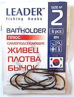 Рыболовные крючки Лидер BAITHOLDER BN №2, 6шт