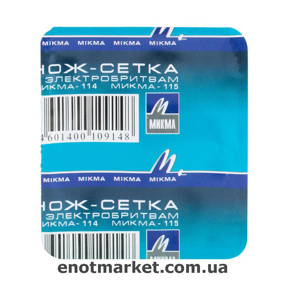 Нож-сетка для электробритвы МИКМА модели 114, 115, 120, 125, 126