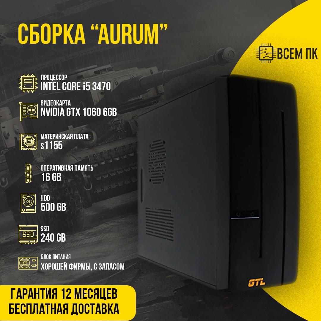Игровой компьютер Сборка AURUM в корпусе GTL 2 Комплектация 3 (I5-3570 / GTX 1060 6GB / 16GB ОЗУ / HDD 500GB