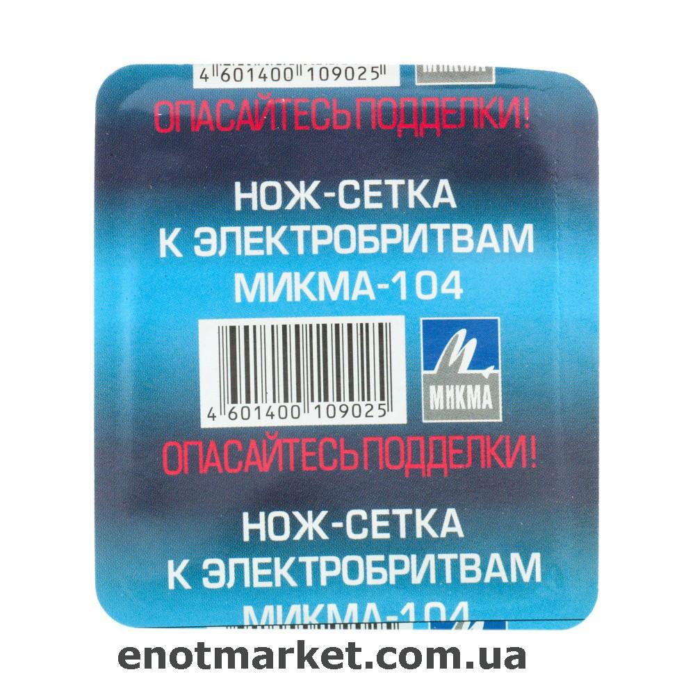 Нож-сетка для электробритвы МИКМА модели 104, 104А, 105