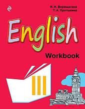 Английский язык. III класс. Рабочая тетрадь (978-5-699-87472-9)