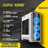 Игровой компьютер Сборка AURUM в корпусе GAMEMAX Комплектация 4 (I5-3570 / GTX 1060 3GB / 16GB ОЗУ / HDD 500GB