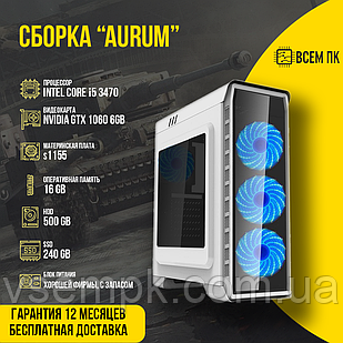 Игровой компьютер Сборка AURUM в корпусе GAMEMAX Комплектация 3 (I5-3570 / GTX 1060 6GB / 16GB ОЗУ / HDD 500GB