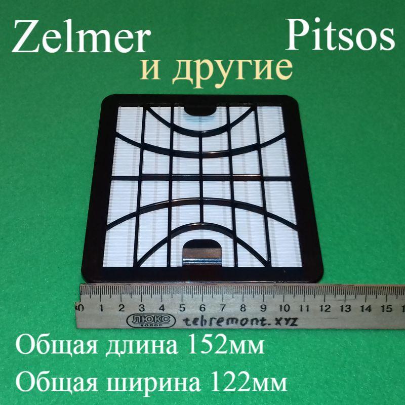 Фильтр HEPA 11 (2000.0050) для пылесоса Zelmer серии ZVCA040S / ZVCA050H и ...