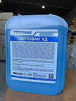 Дезинфицирующие средство для рук и небольших поверхностей СЕПТОФАН 5л жидкий санитайзер антисептик дезинфектор