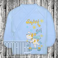Хлопковая распашонка 56 0-1 мес кофточка на запах для малышей в роддом наружные швы из КУЛИР 3170 Голубой Б