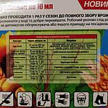 Протравитель зерно, картофель, буряк, рапс, кукуруза, подсолнечник 40шт по 10мл, фото 2