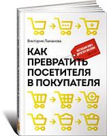 Как превратить посетителя в покупателя Настольная книга директора магазина Виктория Ламанова
