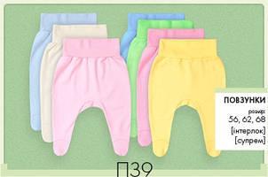Ползуны на широкой резинке, розовыеТМ Бемби ПЗ 9 интерлок,хлопок 100 %,размер 56