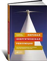 Мировая энергетическая революция Как возобновляемые источники энергии изменят наш мир Владимир Сидорович