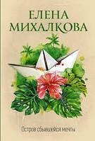 Остров сбывшейся мечты.Елена Михалкова.(покет)