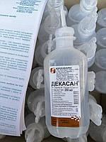 Антисептический препарат Декасан 250 мл. ДЕКАСАН® (DECASAN) Пластик