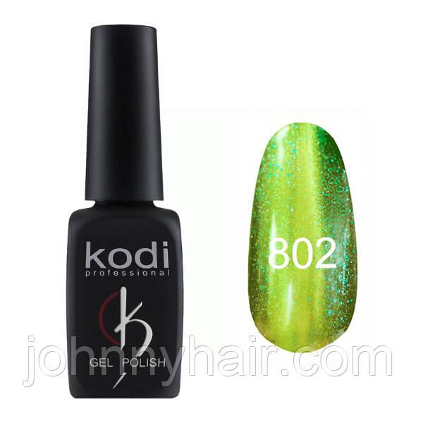 """Гель-лак для ногтей Kodi Professional """"Cat Eye"""" №802 8 мл"""