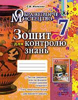 Образотворче мистецтво 7 клас Зошит для контролю знань  Железняк Генеза ISBN 978-966-11-0650-4