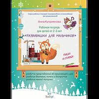 Рабочая тетрадь для детей от 2-3 лет «Развивашки для мальчиков»