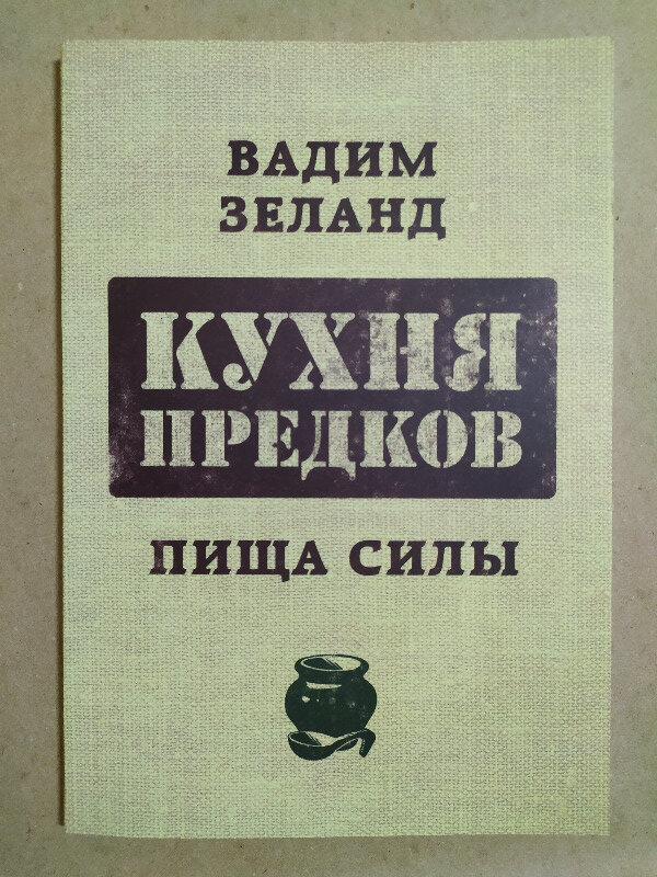 Вадим Зеланд. Кухня предков. Пища силы