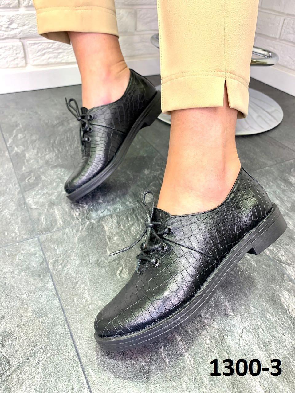 Туфлі жіночі шкіряні чорні класичні крокодил