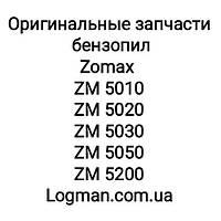 Запчасти Zomax ZM 5010,5020,5030,5040,5050,5200