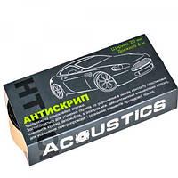 Антискрип для автомобиля Acoustics 20мм х 6м Картон (лента уплотнительная от скрипов в авто)
