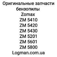 Запчасти ZOMAX ZM 5410,5420,5430,5201,5601,5800