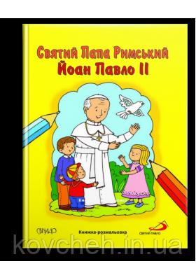 Святий Папа Римський Йоан Павло ІІ. Книжка-розмальовка