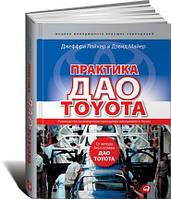 Практика дао Toyota Руководство по внедрению принципов менеджмента Toyota Джеффри Лайкер