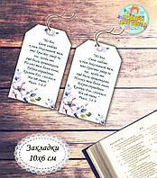 """Закладка на Великдень """"Божа любов"""" 10х6 см"""