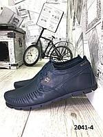 Мокасины мужские кожаные синие на шнурках, фото 1