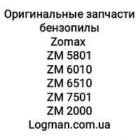 Запчасти ZOMAX ZM 5801,6010,6519,7501,2000
