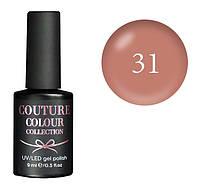 Гель-лак для нігтів Couture Colour LE31 Плотный миндально-карамельный (эмаль) 9 мл