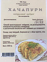 Хачапури, замороженные, 550г/уп