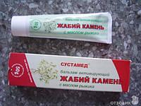 """Бальзам для суставов """"Жабий камень"""" (произв.Сустамед) 50г"""